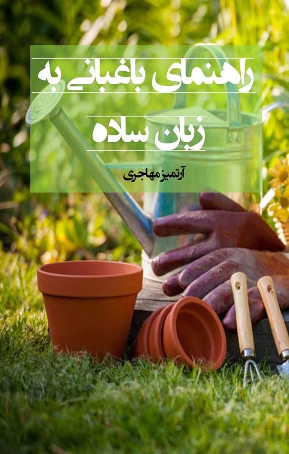 کتاب راهنمای باغبانی به زبان ساده