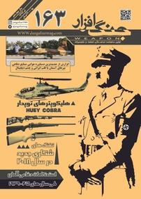 مجله ماهنامه جنگافزار - شماره ۱۶۳