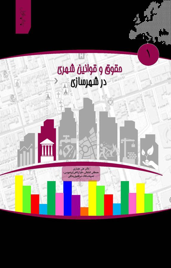 کتاب حقوق و قوانین شهروندی در شهرسازی