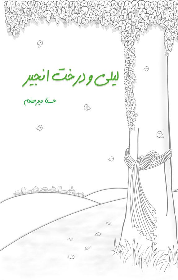 کتاب لیلی و درخت انجیر