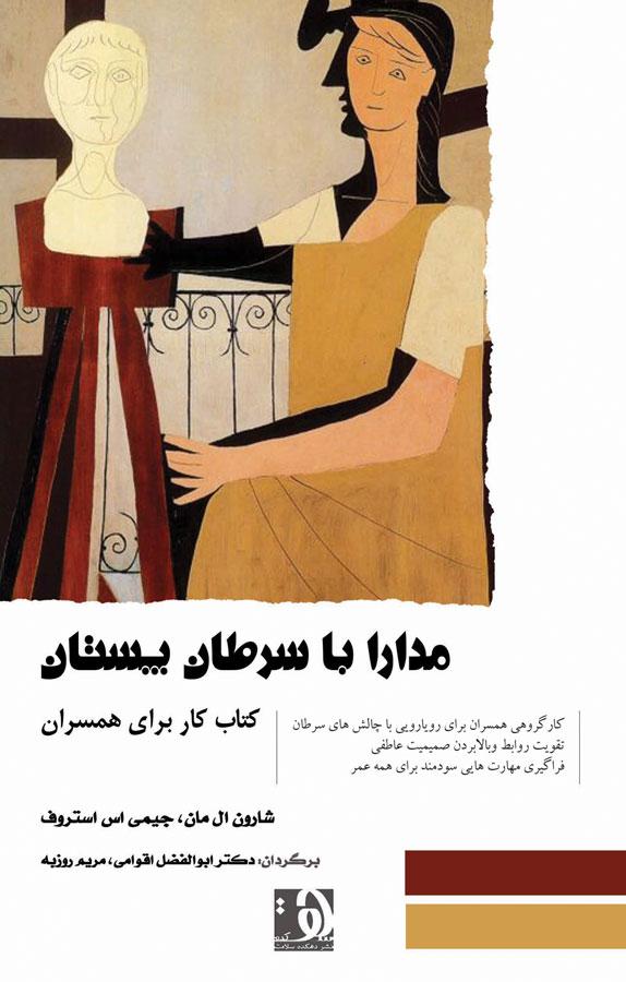 کتاب مدارا با سرطان پستان