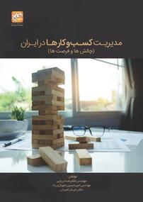 کتاب مدیریت کسبوکار در ایران