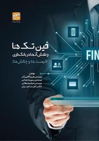 کتاب فینتکها و نقش آنها در بانکداری