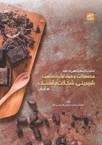 کتاب تحلیل و آیندهپژوهی در حوزه محصولات و مواد اولیه صنعت شیرینی، شکلات و اسنک در ایران