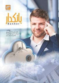 کتاب بانکدار