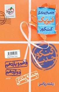 کتاب جمعبندی فیزیک - رشته ریاضی