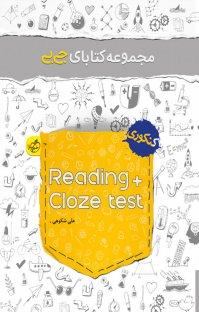 کتاب Reading + Clozetest - مجموعه کتابای جیبی