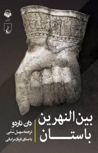 کتاب صوتی بین النهرین باستان