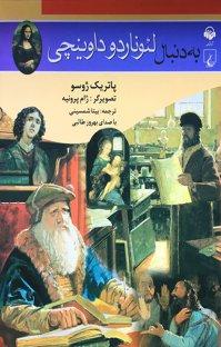 کتاب صوتی به دنبال لئوناردو داوینچی