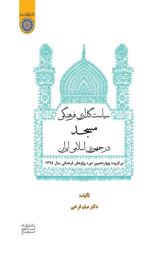 کتاب سیاستگذاری فرهنگی مسجد در جمهوری اسلامی ایران