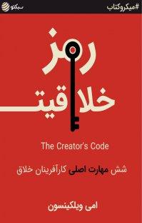 کتاب صوتی رمز خلاقیت
