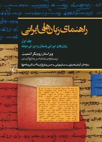 کتاب راهنمای زبانهای ایرانی - جلد اول
