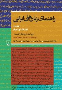 کتاب راهنمای زبانهای ایرانی - جلد دوم