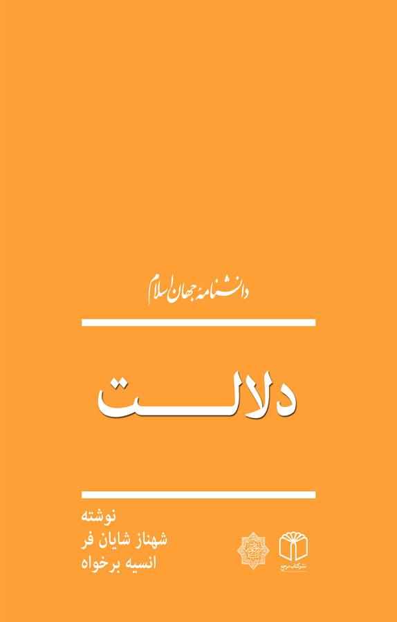 کتاب دلالت