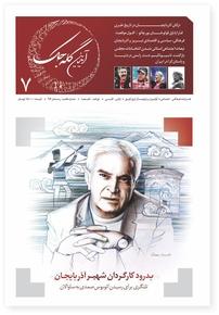 مجله فصلنامه آیدین گله جک شماره ۷
