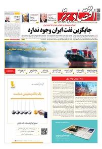 مجله هفتهنامه اقتصاد برتر شماره ۳۵۲