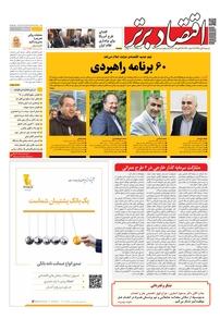 مجله هفتهنامه اقتصاد برتر شماره ۳۵۳