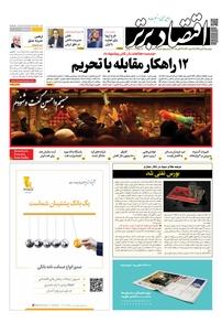 مجله هفتهنامه اقتصاد برتر شماره ۳۵۴