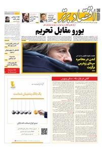مجله هفتهنامه اقتصاد برتر شماره ۳۵۵