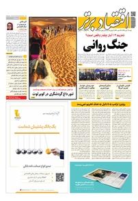مجله هفتهنامه اقتصاد برتر شماره ۳۵۶