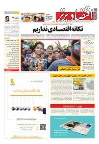 مجله هفتهنامه اقتصاد برتر شماره ۳۵۷