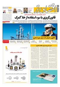 مجله هفتهنامه اقتصاد برتر شماره ۳۵۹