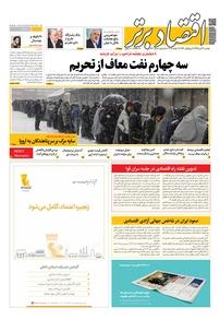مجله هفتهنامه اقتصاد برتر شماره ۳۶۰