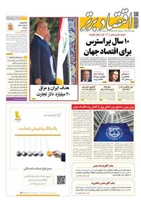 مجله هفتهنامه اقتصاد برتر شماره ۳۶۴