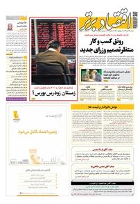 مجله هفتهنامه اقتصاد برتر شماره ۳۶۵