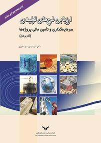 کتاب ارزیابی طرحهای تولیدی، سرمایهگذاری و تأمین ملی پروژهها
