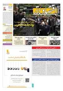 مجله هفتهنامه اقتصاد برتر شماره ۳۹۱