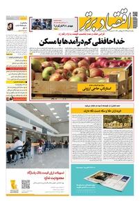 مجله هفتهنامه اقتصاد برتر شماره ۳۹۳