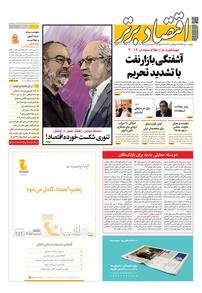 مجله هفتهنامه اقتصاد برتر شماره ۳۹۴