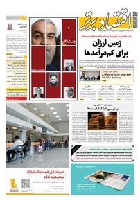 مجله هفتهنامه اقتصاد برتر شماره ۳۹۷