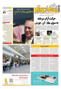 مجله هفتهنامه اقتصاد برتر شماره ۳۹۸