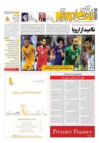 مجله هفتهنامه اقتصاد برتر شماره ۴۰۲