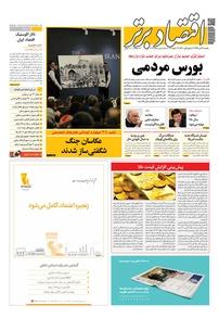 مجله هفتهنامه اقتصاد برتر شماره ۴۰۳