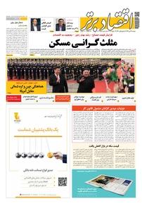 مجله هفتهنامه اقتصاد برتر شماره ۴۰۴