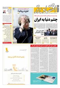 مجله هفتهنامه اقتصاد برتر شماره ۴۰۷