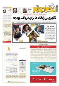 مجله هفتهنامه اقتصاد برتر شماره ۴۱۴