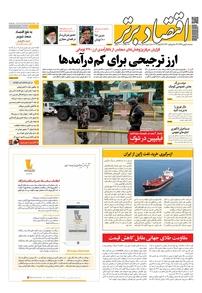 مجله هفتهنامه اقتصاد برتر شماره ۴۱۵