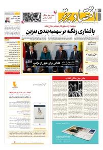 مجله هفتهنامه اقتصاد برتر شماره ۴۱۷