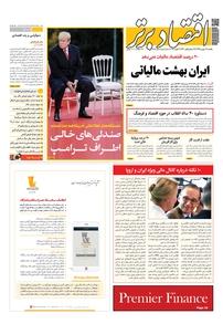 مجله هفتهنامه اقتصاد برتر شماره ۴۱۸
