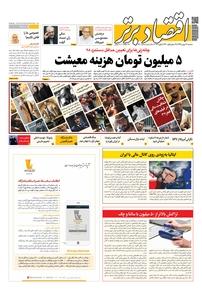 مجله هفتهنامه اقتصاد برتر شماره ۴۲۰