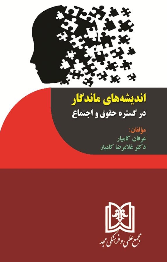 کتاب اندیشههای ماندگار در گستره حقوق و اجتماع