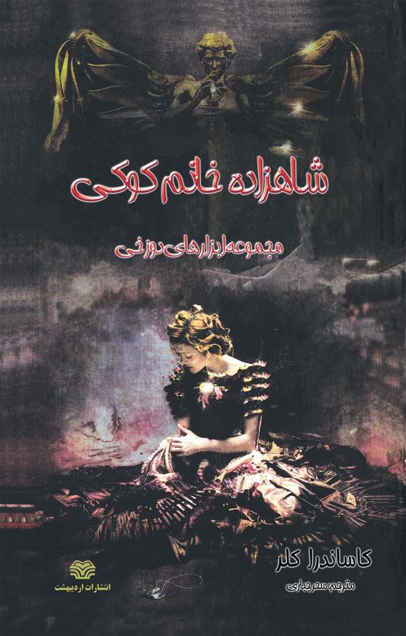 کتاب شاهزاده خانم کوکی
