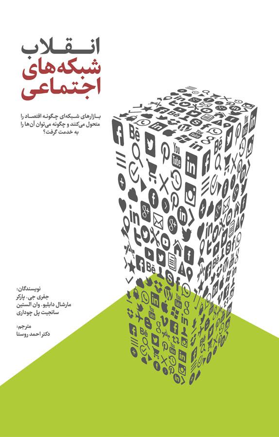 کتاب انقلاب شبکههای اجتماعی