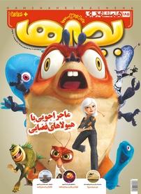 مجله دوهفتهنامه همشهری بچهها - شماره ۱۸۵