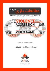 مجله ماهنامه مطالعات بازی: دریچه شماره ۱