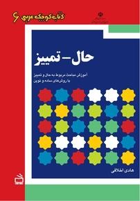 کتاب کتاب کوچک عربی حال - تمییز